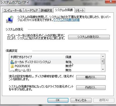 システムの復元(3).jpg