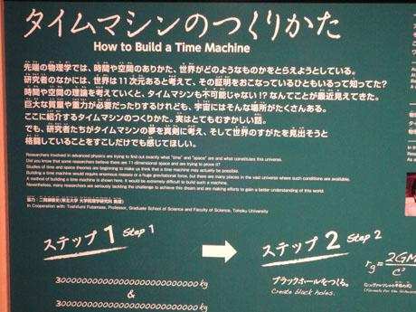 ドラえもんの科学みらい展6.jpg