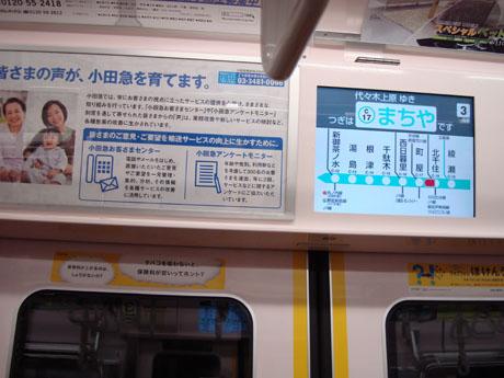 小田急4000系(1).jpg