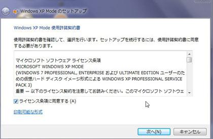 Windows XP Mode 1.jpg