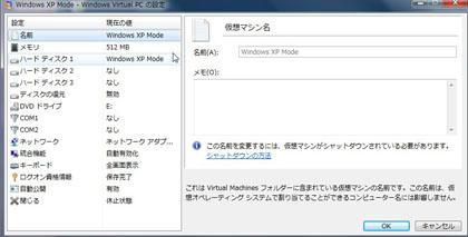 Windows XP Mode 10.jpg