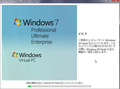 Windows XP Mode 5.jpg