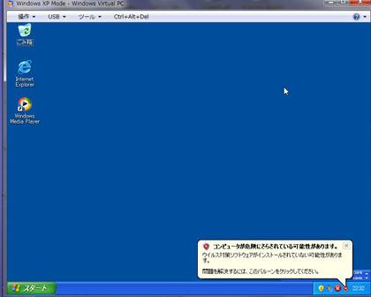 Windows XP Mode 7.jpg