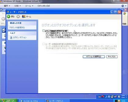 Windows XP Mode 9.jpg