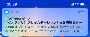 ゲオでPS5当選.jpg
