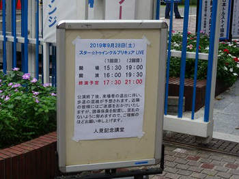 プリキュアライブ2019(1).jpg