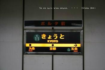 マイルで行く京都旅Next 2020(263).jpg