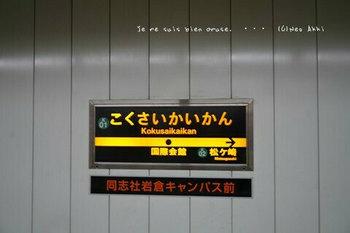 マイルで行く京都旅Next 2020(265).jpg