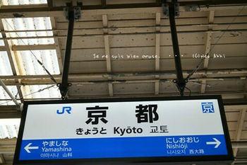 マイルで行く京都旅Next 2020(27).jpg