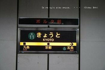 マイルで行く京都旅Next 2020(34).jpg