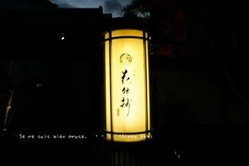 マイルで行く京都旅Next 2020(362).jpg