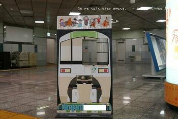 マイルで行く京都旅Next 2020(8).jpg