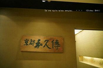 マイルで行く京都旅Next 2020(93).jpg