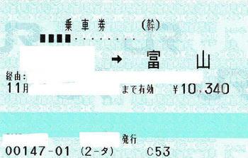 切符(1).jpg