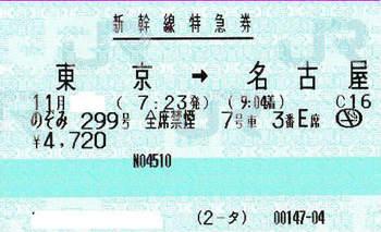 切符(2).jpg