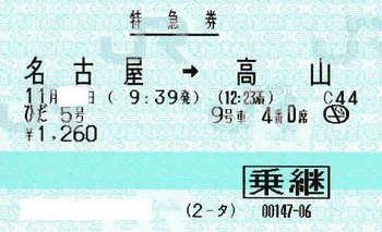 切符(3).jpg