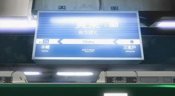 宇治聖地巡礼「響け!」(10)blog用.jpg
