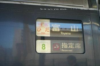 富山へ(3).jpg