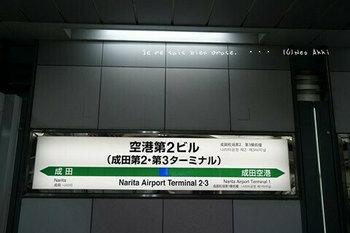 成田空港(1).jpg