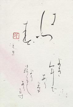 書家の字2014.jpg