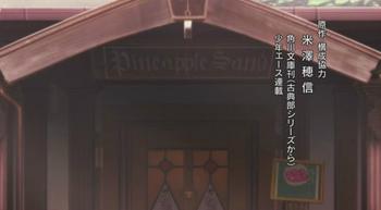 氷菓聖地(16)blog用.jpg