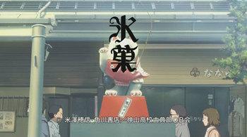 氷菓聖地(3)blog用.jpg