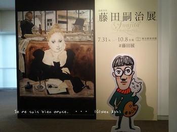 藤田嗣治展(1).jpg