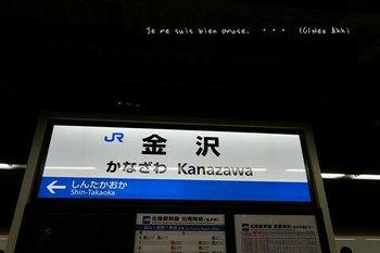 金沢へ(94).jpg