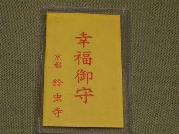 鈴虫寺のお守り.jpg