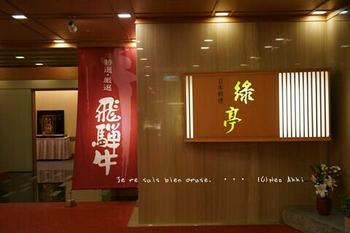 高山グリーンホテル(1).jpg