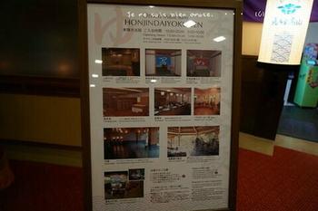 高山グリーンホテル(17).jpg