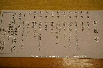 高山グリーンホテル(2).jpg