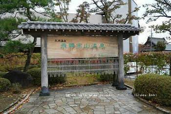 高山グリーンホテル(25).jpg