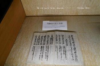 高山陣屋(34).jpg