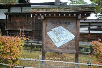 高山陣屋(6).jpg